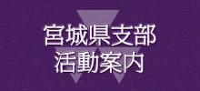 平成30年度 東華学校遺址碑碑前祭および宮城県支部総会開催