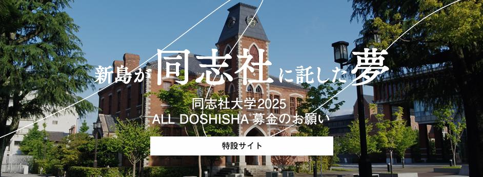 同志社大学2025 ALL DOSHISHA募金のお願い
